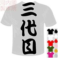 河内國製作所「三代目Tシャツ」全5色。漢字おもしろTシャツ文字T-shirtおもしろてぃーしゃつ半袖ドライTシャツメール便は送料無料