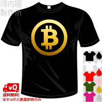 河内國製作所「ビットコインTシャツ」全5色。おもしろTシャツ文字T-shirtおもしろてぃーしゃつ半袖ドライTシャツメール便は送料無料