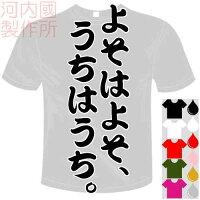 河内國製作所「よそはよそ、うちはうち。Tシャツ」全5色。センテンス系おもしろTシャツ文字T-shirtおもしろてぃーしゃつ半袖ドライTシャツメール便は送料無料