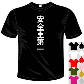河内國製作所 「安全第一Tシャツ」全5色。漢字おもしろTシャツ 文字T-shirt おもしろてぃーしゃつ 半袖ドライTシャツ メール便は送料無料