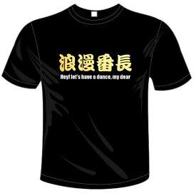 渡辺様専用オリジナルTシャツ 「浪漫番長+αTシャツ」河内國製作所