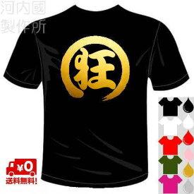 河内國製作所 「狂Tシャツ」 全5色。一文字バックプリント、ユニーク漢字おもしろTシャツ。 文字T-shirt おもしろてぃーしゃつ 半袖ドライTシャツ メール便は送料無料