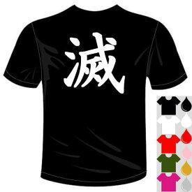 河内國製作所 「滅Tシャツ」 全5色。一文字バックプリント漢字おもしろTシャツ 文字T-shirt おもしろてぃーしゃつ 半袖ドライTシャツ メール便は送料無料