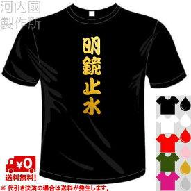 河内國製作所 「明鏡止水Tシャツ」全5色。四文字熟語漢字おもしろTシャツ 文字T-shirt おもしろてぃーしゃつ 半袖ドライTシャツ メール便は送料無料