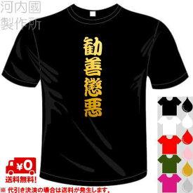 河内國製作所 「勧善懲悪Tシャツ」全5色。四文字熟語漢字おもしろTシャツ 文字T-shirt おもしろてぃーしゃつ 半袖ドライTシャツ メール便は送料無料