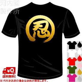 河内國製作所 「忍Tシャツ」 全5色。一文字バックプリント、ユニーク漢字おもしろTシャツ。 文字T-shirt おもしろてぃーしゃつ 半袖ドライTシャツ メール便は送料無料