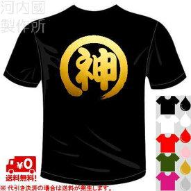 河内國製作所 「神Tシャツ」 全5色。一文字バックプリント、ユニーク漢字おもしろTシャツ。 文字T-shirt おもしろてぃーしゃつ 半袖ドライTシャツ メール便は送料無料