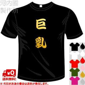 河内國製作所 「巨乳Tシャツ」全5色。自虐系漢字おもしろTシャツ 文字T-shirt おもしろてぃーしゃつ 半袖ドライTシャツ メール便は送料無料