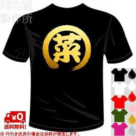 河内國製作所 「菜Tシャツ」 全5色。一文字バックプリント、ユニーク漢字おもしろTシャツ。 文字T-shirt おもしろてぃーしゃつ 半袖ドライTシャツ メール便は送料無料