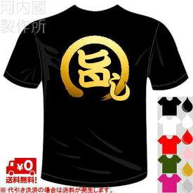 河内國製作所 「旨しTシャツ」 全5色。一文字バックプリント、ユニーク漢字おもしろTシャツ。 文字T-shirt おもしろてぃーしゃつ 半袖ドライTシャツ メール便は送料無料