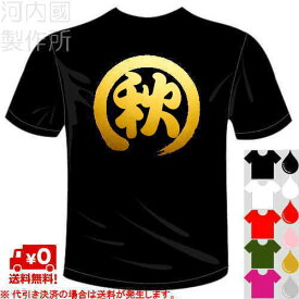 河内國製作所 「秋Tシャツ」 全5色。アイドルAKB48応援、一文字バックプリント、ユニーク漢字おもしろTシャツ。 文字T-shirt おもしろてぃーしゃつ 半袖ドライTシャツ メール便は送料無料
