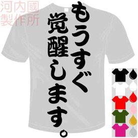 河内國製作所 「もうすぐ覚醒します。Tシャツ」全5色。センテンス系おもしろTシャツ 文字T-shirt おもしろてぃーしゃつ 半袖ドライTシャツ メール便は送料無料