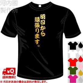 河内國製作所 「明日から頑張ります。Tシャツ」全5色。センテンス系おもしろTシャツ 文字T-shirt おもしろてぃーしゃつ 半袖ドライTシャツ メール便は送料無料
