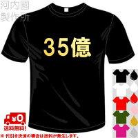 河内國製作所「35億Tシャツ」全5色。時事ネタブルゾンちえみおもしろTシャツおもしろてぃしゃつドライTシャツメール便は送料無料