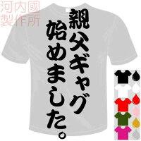 河内國製作所「親父ギャグ始めました。Tシャツ」全5色。センテンス系おもしろTシャツおもしろてぃしゃつドライTシャツメール便は送料無料