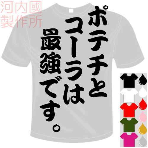 河内國製作所 「ポテチとコーラは最強です。Tシャツ」全5色。センテンス系おもしろTシャツ 文字T-shirt おもしろてぃーしゃつ 半袖ドライTシャツ メール便は送料無料