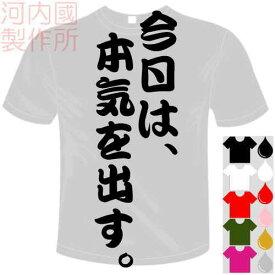 河内國製作所 「今日は、本気を出す。Tシャツ」全5色。センテンス系おもしろTシャツ 文字T-shirt おもしろてぃーしゃつ 半袖ドライTシャツ メール便は送料無料