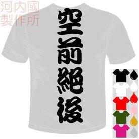 河内國製作所 「空前絶後Tシャツ」全5色。四文字熟語漢字おもしろTシャツ 文字T-shirt おもしろてぃーしゃつ 半袖ドライTシャツ メール便は送料無料