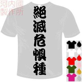 河内國製作所 「絶滅危惧種Tシャツ」全5色。ユニーク漢字おもしろTシャツ 文字T-shirt おもしろてぃーしゃつ 半袖ドライTシャツ メール便は送料無料
