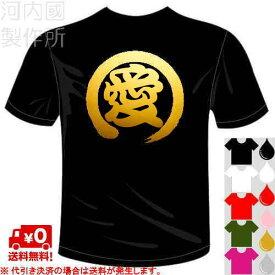 河内國製作所 「愛Tシャツ」 全5色。一文字バックプリント、ユニーク漢字おもしろTシャツ。 文字T-shirt おもしろてぃーしゃつ 半袖ドライTシャツ メール便は送料無料