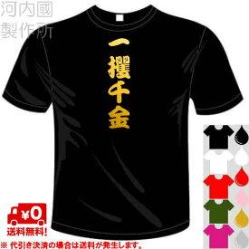河内國製作所 「一攫千金Tシャツ」全5色。四文字熟語漢字おもしろTシャツ 文字T-shirt おもしろてぃーしゃつ 半袖ドライTシャツ メール便は送料無料
