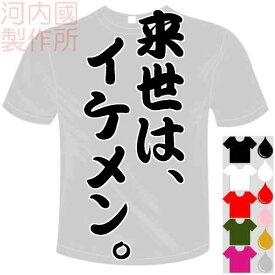 河内國製作所 「来世は、 イケメン。Tシャツ」全5色。センテンス系おもしろTシャツ 文字T-shirt おもしろてぃーしゃつ 半袖ドライTシャツ メール便は送料無料