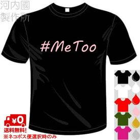 河内國製作所「セクハラ告発 #MeToo Tシャツ」全5色。メッセージTシャツ 文字T-shirt おもしろてぃーしゃつ 半袖ドライTシャツ メール便は送料無料