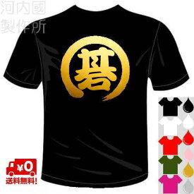 河内國製作所 「囲碁Tシャツ」 全5色。一文字バックプリント、ユニーク漢字おもしろTシャツ。 文字T-shirt おもしろてぃーしゃつ 半袖ドライTシャツ メール便は送料無料