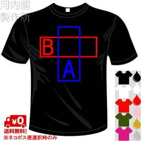 簡単に作れる1行文字オリジナルTシャツ(カラー5色) おもしろTシャツ。ユニフォーム、イベントやコンサート、体育祭、文化祭に最適。セミオーダーメイド 送料無料 河内國製作所【代引き決済不可商品】