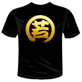 渡辺様専用オリジナルTシャツ  若1文字(両面)Tシャツ 河内國製作所