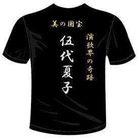 広瀬様専用オリジナルTシャツ