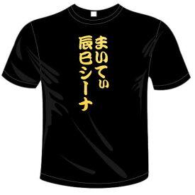 那須様専用オリジナルTシャツ 表)まいてぃ 辰巳シーナ 裏)まいちゃん シーちゃん