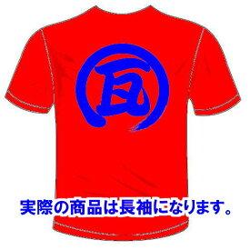 冨樫様専用オリジナル長袖Tシャツ 瓦Tシャツ+α メール便は送料無料