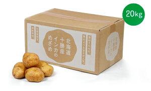 【常温便送料無料】北海道十勝産 リッチな黄金じゃがいも インカのめざめ 2Lサイズ 20kg【規格外ちょっと訳あり】