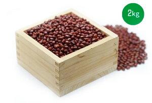【常温便送料無料】北海道産 十勝 小豆 エリモショウズ 2kg(1kg×2袋)