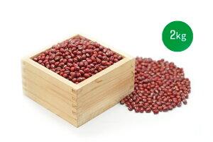 【常温便送料無料】北海道産 大納言小豆 とよみ 2kg(1kg×2袋)