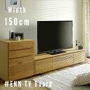 【送料無料】ENN 格子テレビボード W150 テレビボード 幅150 150cm ローボード テレビ台 無垢 完成品 木製 北欧 ナチ…