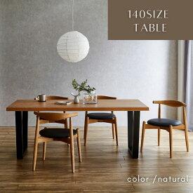 140 テーブル KT ダイニング テーブル アイテム 家具 インテリア 140幅 無垢 突板 オーク材 アッシュ材 輸入家具 メーカー直売 河口家具製作所
