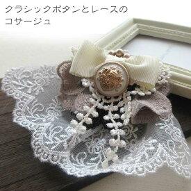 コサージュ 結婚式クラシックボタンとレースのコサージュ(ホワイト)