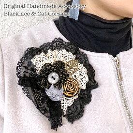 コサージュ 結婚式 ハンドメイド 手編み金糸フラワーモチーフと猫のコサージュ(ブラック 灰色猫)