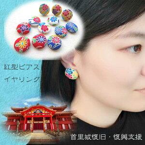 【首里城チャリティアイテム送料無料】紅型風ボタンピアスイヤリング(赤黄青白)