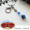 【首里城チャリティアイテム送料無料】ホタルガラスのキーホルダー(シルバー×ブルー)