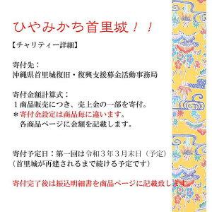 沖縄県首里城復旧・復興支援募金活動チャリティ
