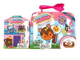 日本未発売 Smooshy Mushy Miniatures Bundle/ Mystery Munchie 2個セット スムーシームーシー ミニチュア フィギュア おもちゃ 海外 女の子 大人 サプライズトイ プレゼント 贈り物 ドールハウス お誕生日
