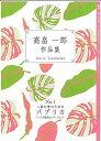 高畠一郎 編曲 琴 楽譜 二面の箏のための パプリカ 二つの原曲keyバージョン  (送料など込)