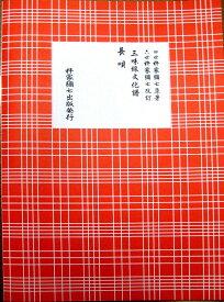 (A4版) 三味線 文化譜 長唄