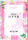 渡辺泰子 編曲 箏曲 楽譜 米津玄師 パプリカ  (送料など込)