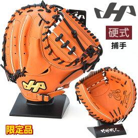 ハタケヤマ 硬式 グローブ キャッチャーミット 捕手用 野球 35th 限定モデル 右投げ用 PRO-M8 オレンジ
