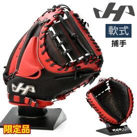 ハタケヤマ 軟式 グローブ キャッチャーミット 捕手用 野球 限定品 右投げ用 2020 PRO-M08 ブラック×レッド