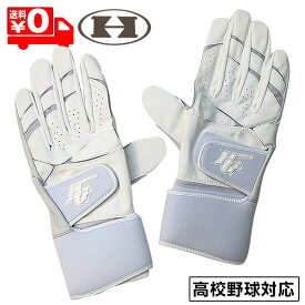 ハイゴールド 野球 バッティング手袋 両手用 SH-500 高校野球対応 ホワイト メール便送料無料